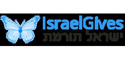 ישראל תורמת